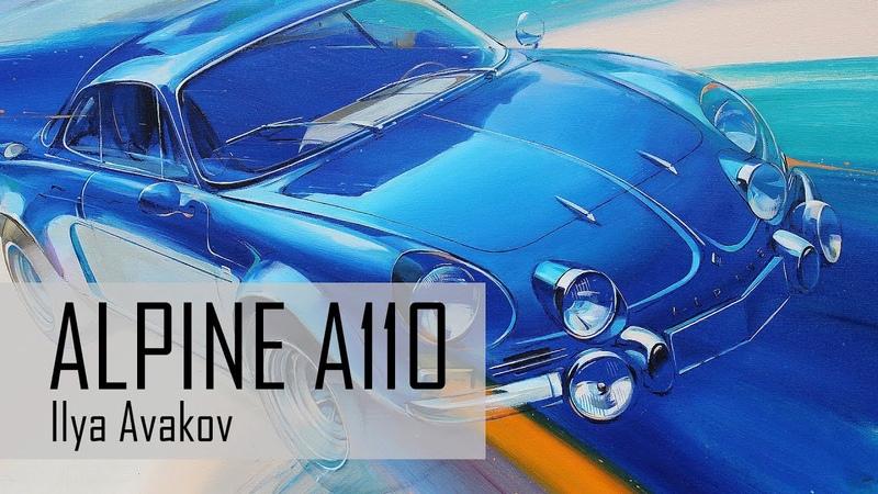 Alpine A110 Car Art Ilya Avakov car artworks car painting
