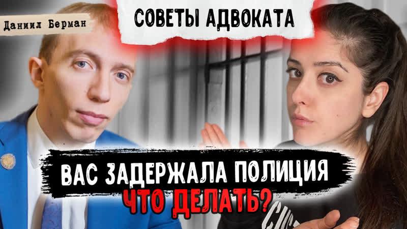 Что делать если задерживает полиция Разбор с адвокатом Даниил Берман