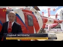 Быстрый, легкий, перспективный: в Ле-Бурже показали новейший городской вертолет «Ансат»