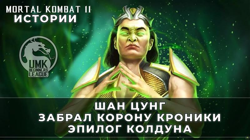 Mortal Kombat 11 Shang Tsung забрал корону Кроники (дублированный перевод)