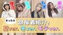 【全12パターン】アイドルのリアル部屋着ファッションショー♡【総選挙】