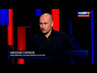 Николай Стариков в программе Воскресный вечер