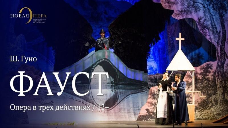 Фауст Ш Гуно Gounod's Faust