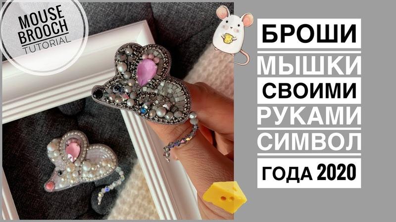 Брошь мышь своими руками из бусин Мастер класс по изготовлению броши mouse beads brooch tutorial