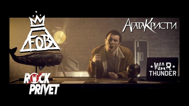 Агата Кристи Fall Out Boy Моряк Cover by ROCK PRIVET