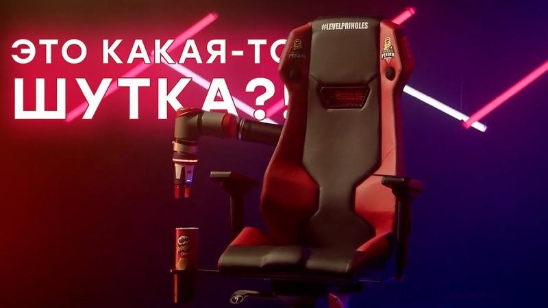 Это кресло вас накормит! В теории. Презентация игрового кресла Pringles Feeder
