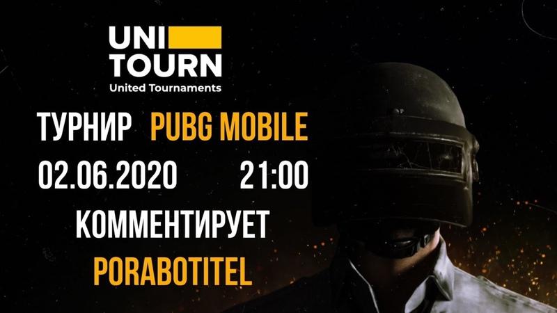 PUBG Mobile | Tурнир от UNITOURN | режим ДУО, 3 лицо | 02.06.2020 21-00 мск