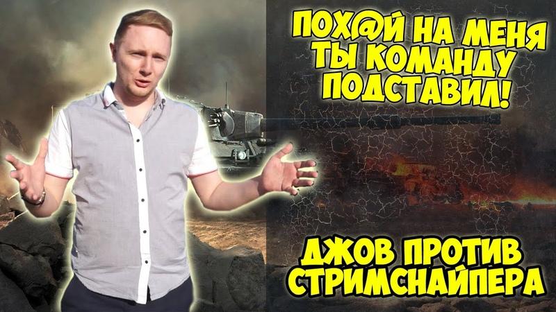 ПОХ@Й НА МЕНЯ ТЫ КОМАНДУ ПОДСТАВИЛ ДЖОВ ПРОТИВ СТРИМСНАЙПЕРА Джов бомбит Нарезка Джов