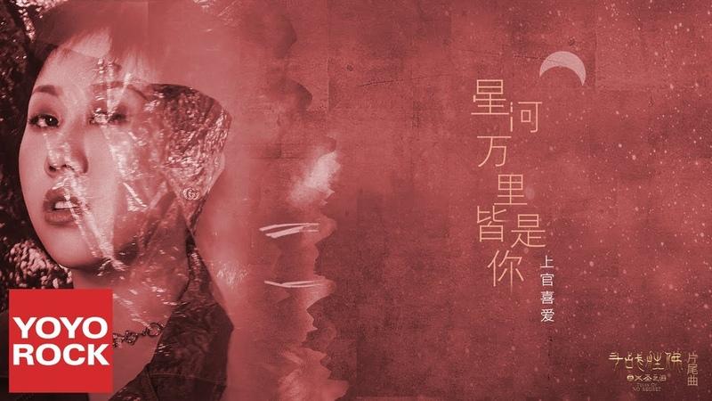 Shangguan Xiai 上官喜愛《星河萬里皆是你》 鬥戰勝佛之大聖之淚 Tears of No Regret OST 電影片尾曲