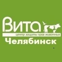 Логотип Центр защиты прав животных «ВИТА-Челябинск»