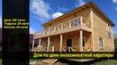 Дом террасой и балконом на демском кардоне на 160 кв м плюс участок 4 сотки.