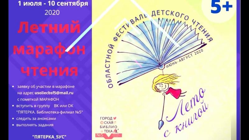 ЛМЧ2020 Лето с книгой