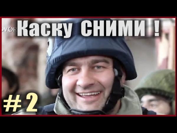 Сергей Доренко комментирует видео где Пореченков резвится с пулеметом в донецком аэропорту