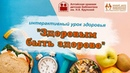 Интерактивный урок здоровья Здоровым быть здорово