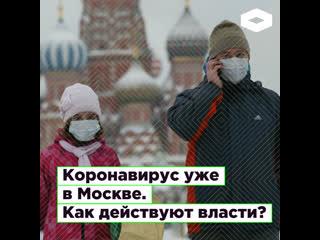 Коронавирус уже в Москве. Как действуют власти | ROMB