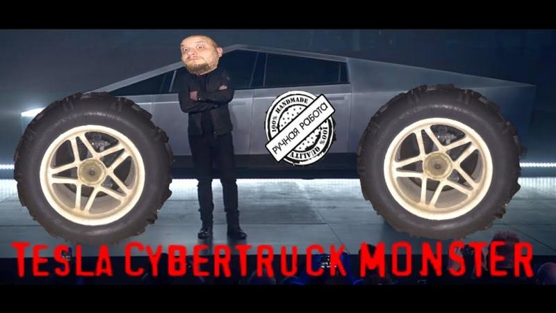 Сделал Tesla Cybertruck MONSTER на радиоуправлении в маштабе 1 10