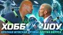 ТРЕШ ОБЗОР фильма ХОББС и ШОУ