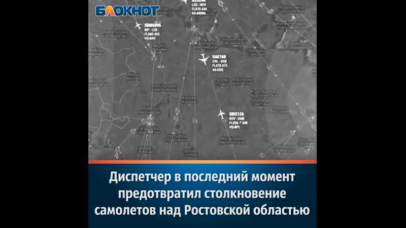 Диспетчер в последний момент предотвратил столкновение самолетов над Ростовской областью