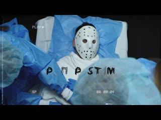 ST1M  Идеальный пациент (feat. Злой Малой)