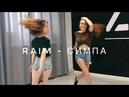 Raim СИМПА танец хореография Дианы Хусаиновой и Тани Михайловой