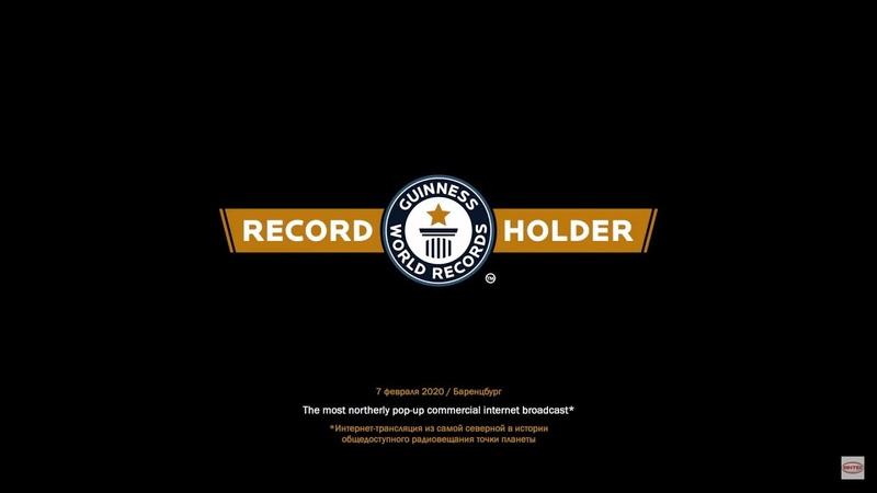 Морозный рекорд Бригады У при поддержке компании Sintec Lubricants