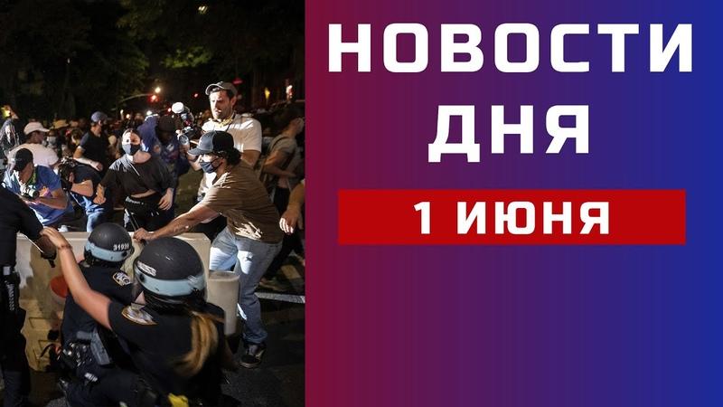 Задержания демонстрантов в США Байден одобрил протесты Харли и Бенкен приступили к работе