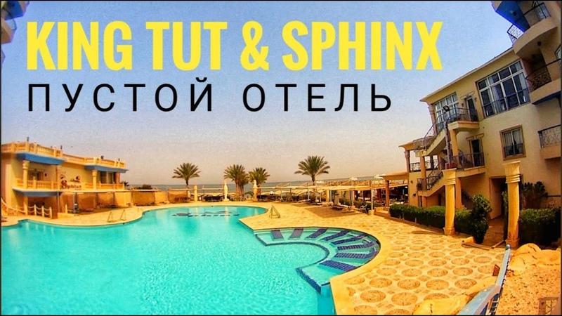 Египет 😷2020 Отели Хургады после эвакуации King TUT SPHINX без туристов