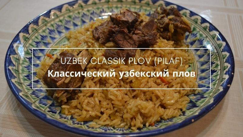 Классический узбекский плов Понятный рецепт Сlassic Uzbek pilaf on small family Clear recipe