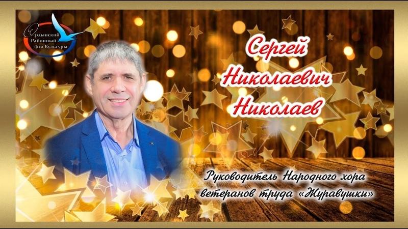 Николаев С.Н. Ордынский РДК. МКУ СКЦ Ордынского района