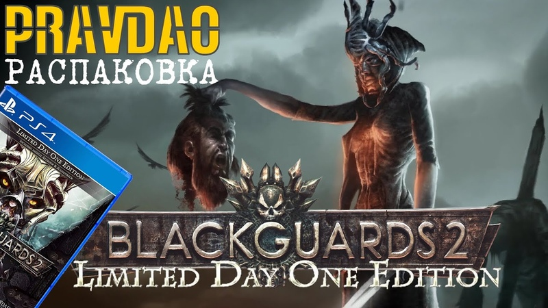 PRAVDAO 110 BLACKGUARDS 2 Limited Day One Edition