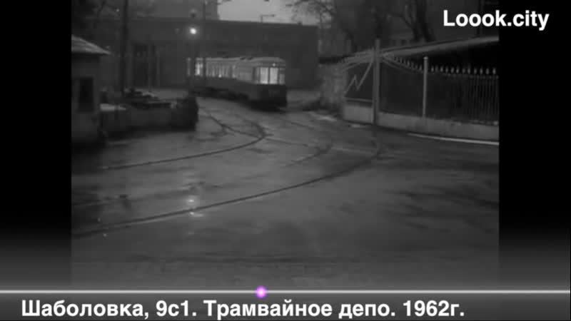 Шаболовка 9с1 Трамвайное депо 1962г Застава Ильича