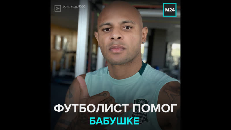 В Краснодаре футболист Ари отдал босоногой старушке свои шлёпки Москва 24