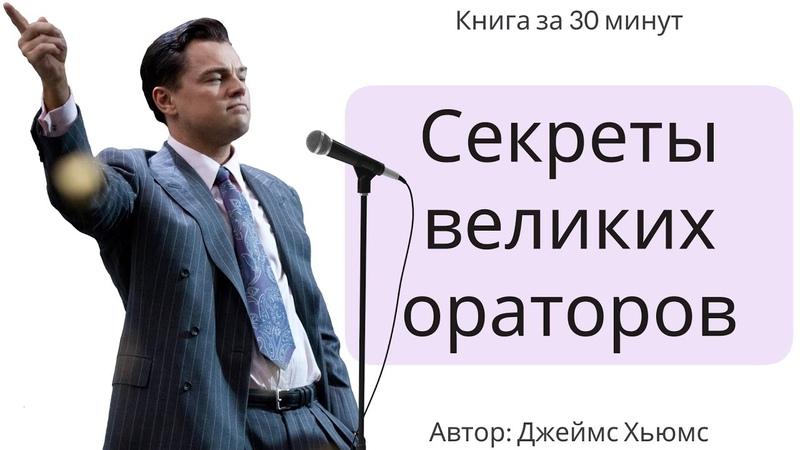 СЕКРЕТЫ ВЕЛИКИХ ОРАТОРОВ Джеймс Хьюмс