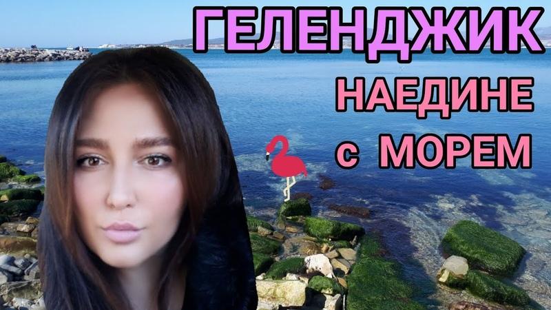 ГЕЛЕНДЖИК МОРЕ 8 МАРТА Пляж КЕМПИНСКИ Геленджик кемпински kempinsky море 8марта