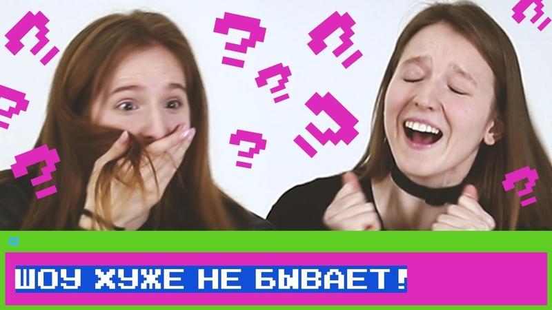 Шоу хуже не бывает 2 Саша Яковлева и Надя Яковлева