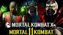 Mortal Kombat 11 vs MKX - СПАУН и ОнлайнМясо