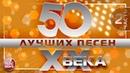 50 ЛУЧШИХ ПЕСЕН XX ВЕКА ⍟ ЧАСТЬ №2 ⍟ ПЕСНИ 70-х 80-х 90-х⍟ САМЫЕ ПОПУЛЯРНЫЕ ХИТЫ НАШЕГО ВРЕМЕНИ