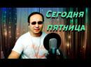 Ногинск ♪ Муз Кафе Мурка - Сегодня пятница - Вячеслав Ломов