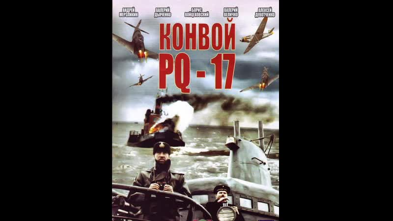 ПРЕДАТЕЛЬСТВО Конвоя PQ 17 1942 ВОВ Сериал 2004 ЧАСТЬ 2