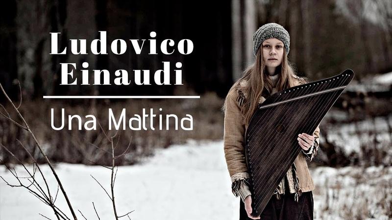 КАК ЭТО ВОЗМОЖНО 30 секунд и мурашки по коже от игры на ГУСЛЯХ Ludovico Einaudi Una Mattina