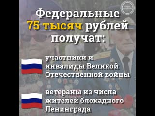 Каких выплат ждать ветеранам ВОВ ко Дню Победы в Татарстане