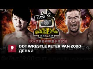 #My1 ДДТ Рестле Питер Пэн 2020 (День 2)