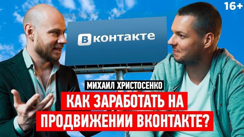 Михаил Христосенко Как заработать Вконтакте освоив профессию SMM менеджер Заработок Вконтакте 16