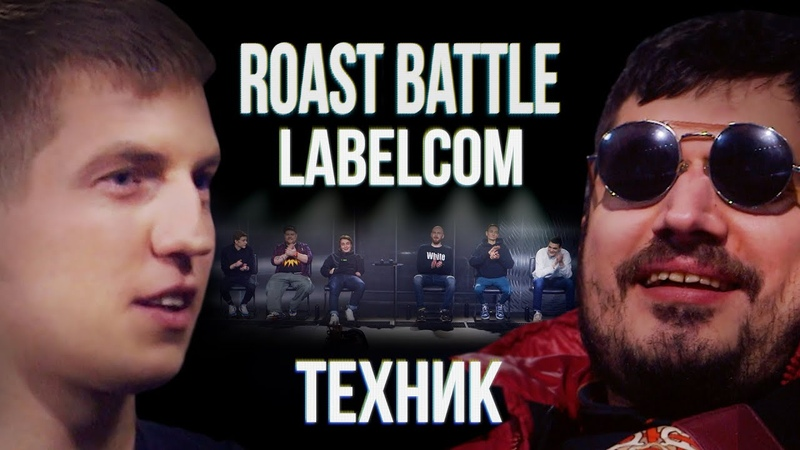 Паша Техник x Алексей Щербаков Roast Battle LC 4