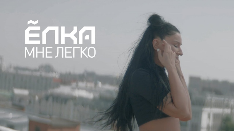 Ёлка Мне легко Official Video