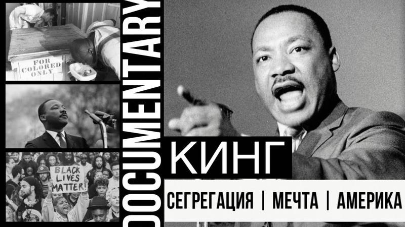 Мартин Лютер Кинг расизм в США ненасильственные протесты сегрегация