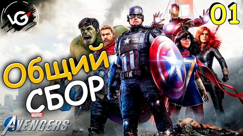 Мстители Marvel's│Marvel's Avengers ▷ Прохождение ✬ Серия №1 Общий Сбор ✬ 2K PS4 LifGenii