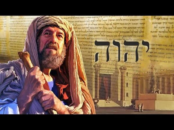 Имя Бога и Библия