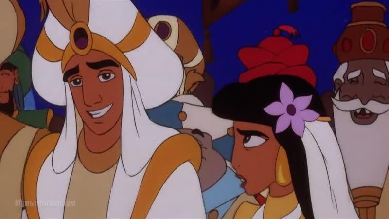 Свадьба Аладдина и Жасмин Аладдин и король разбойников 1996 год