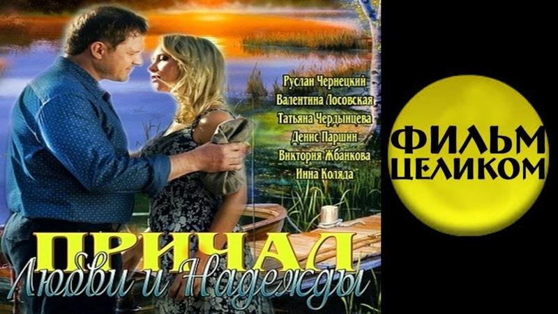 Причал любви и надежды 2013 Драма сериал